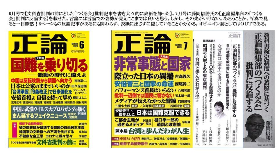 月刊正論の6月号